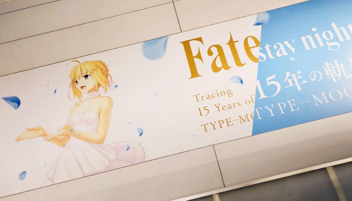 【TYPE-MOON展】studio BBスタッフもお邪魔してきました!さまざまな展示物や映像、未公開資料など、どれもがとても貴重で素晴らしかったです✨会場で流れているBGM🎶がゲーム曲だったりで、とても興奮しました🔥(1/2)🌐公式サイト http://type-moon-museum.com #TMstudioBB #TM展 #Fate15th