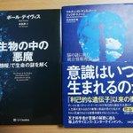 Image for the Tweet beginning: この2冊は、生物が如何にネットワークの中に情報を保存しているかという点でキレイに繋がる。左は遺伝子ネットワーク、右はニューラルネットワークだけど、根本は同じ。 #生物の中の悪魔 #意識はいつ生まれるのか