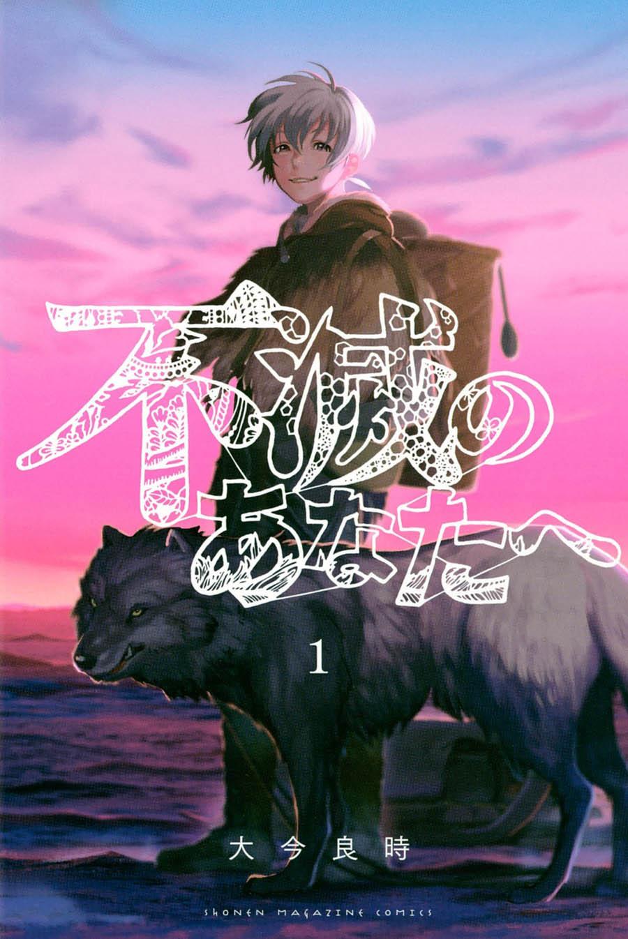 """The Dark God on Twitter: """"Un manga que os recomiendo que leáis es Fumetsu  no Anata e, en poco capítulos os hará llorar. Muy pero que muy  recomendable. Empece a leerlo hace"""