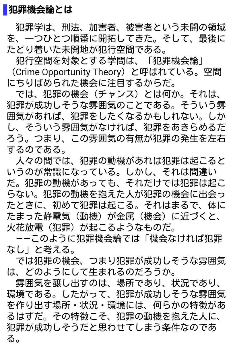 犯罪原因論 hashtag on Twitter