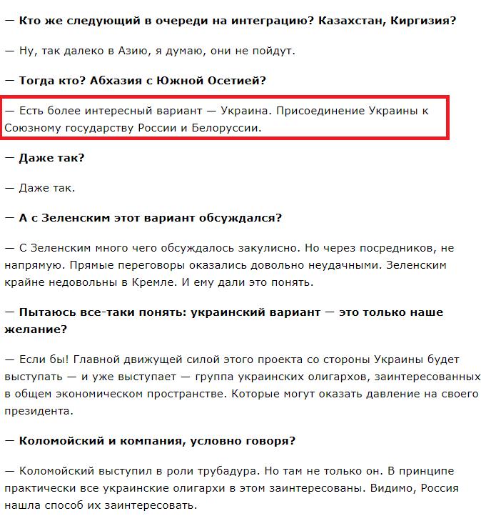 В ближайшие 2-3 дня весь белорусско-российский интеграционный пакет будет согласован, - вице-премьер Беларуси Крутой - Цензор.НЕТ 9551