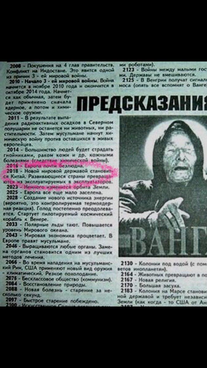 предсказания ванги о россии в картинках семеро