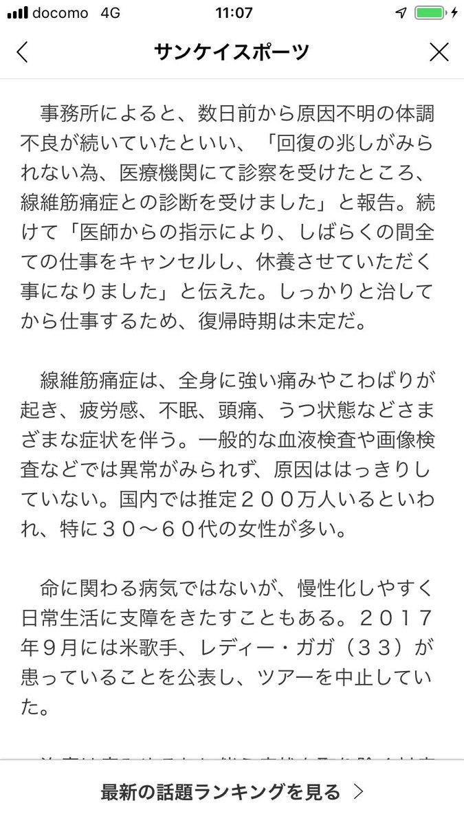 亜希子 病気 八木