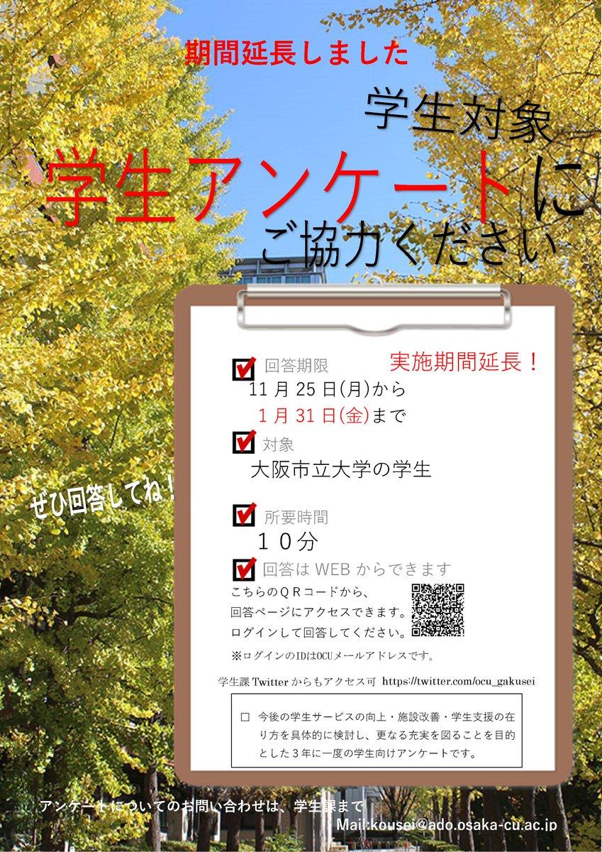 大阪 市立 大学 unipa