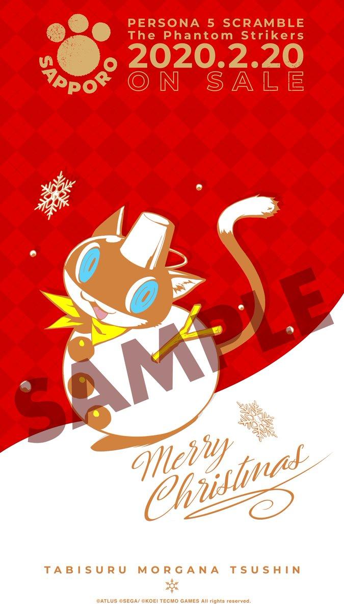 モルガナ ペルソナ広報 ミンナ 旅モナ 札幌編で出題した モルガナスペシャルクイズ に回答してくれてありがとな 氷堂鞠子が目指す札幌を表すのは Bの スノウ シティ だ 1日早いがクリスマスプレゼントだ 壁紙や ツイッターで使えるアイコン