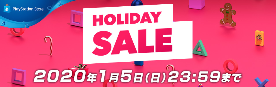 PlayStation Store「HOLIDAY SALE」