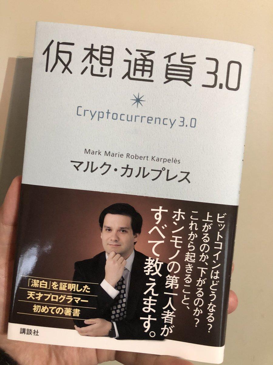 【本日の一冊】マルク・カルプレス🔶仮想通貨3.0🔶当事者目線のマウントゴックス破綻事件の真相が明らかに!!「そうだったんだ!」の連続やった💦技術面やこれからの動向も分かりやすく説明してあります!即読破✨#ブロックチェーン #ビットコイン #暗号資産 #bitcoin