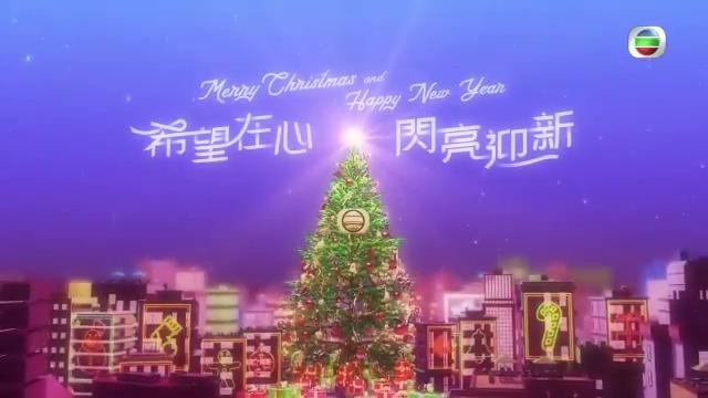 聖誕快樂!TVB祝大家今個聖誕節充滿希望!「希望」係最好嘅聖誕禮物!祝大家今個聖誕滿載歡樂,成個冬天都感受到溫暖!Merry Christmas! #聖誕快樂 #MerryChristmas #聖誕禮物 #聖誕節