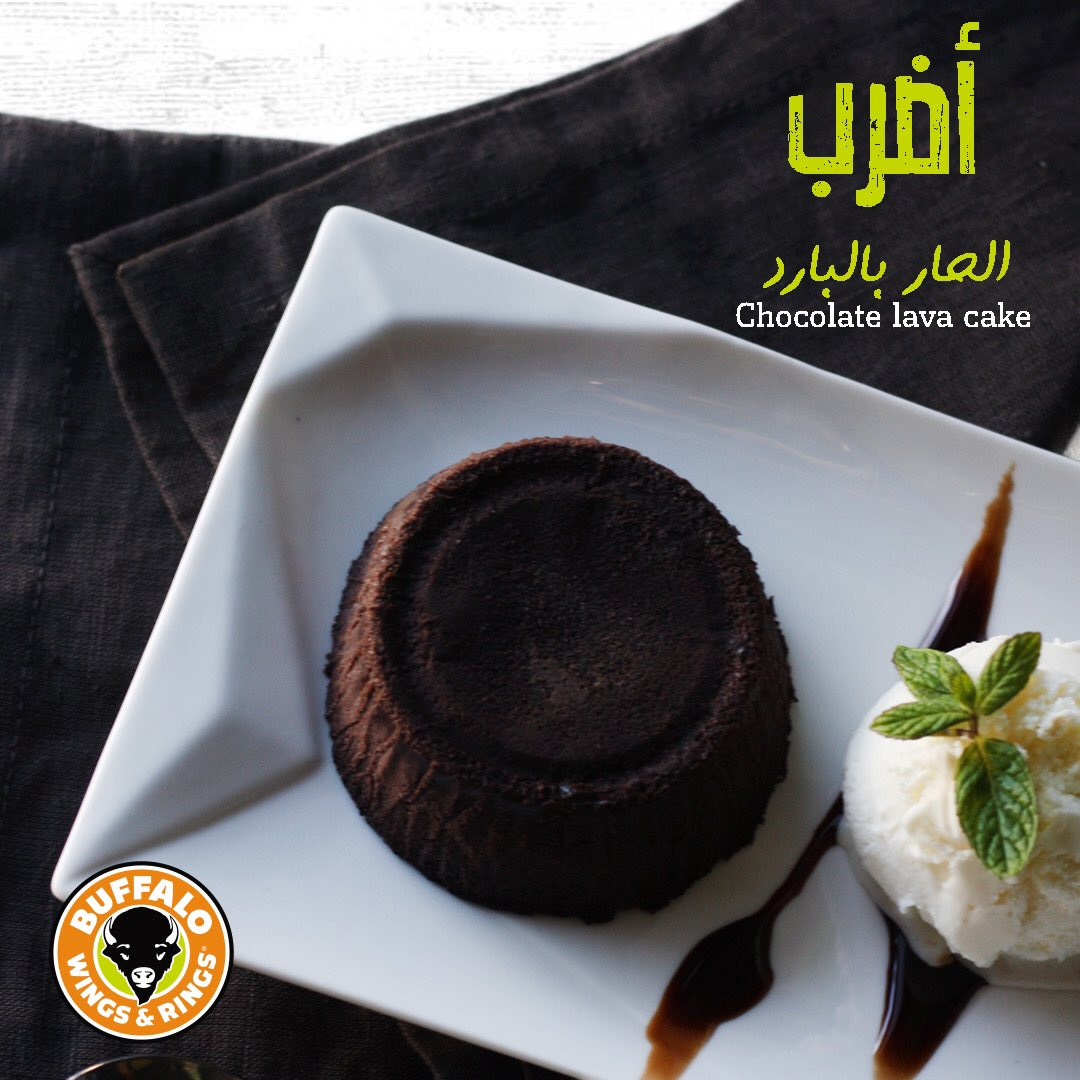 كيك الشوكولاته الحار مليان شوكولاته ذائبة وتاكلها مع آيسكريم الفانيليا البارد 😋🧡  #موسم_الرياض  #الرياض #بافلو_وينجز_أند_رينجز  #بافلو_الرياض   Order our Chocolate Lava Cake now! It's the best way to dessert your meal 🧡😋  #riyadh  #riyadhseason  #buffaloriyadh https://t.co/SlgfksZGQi