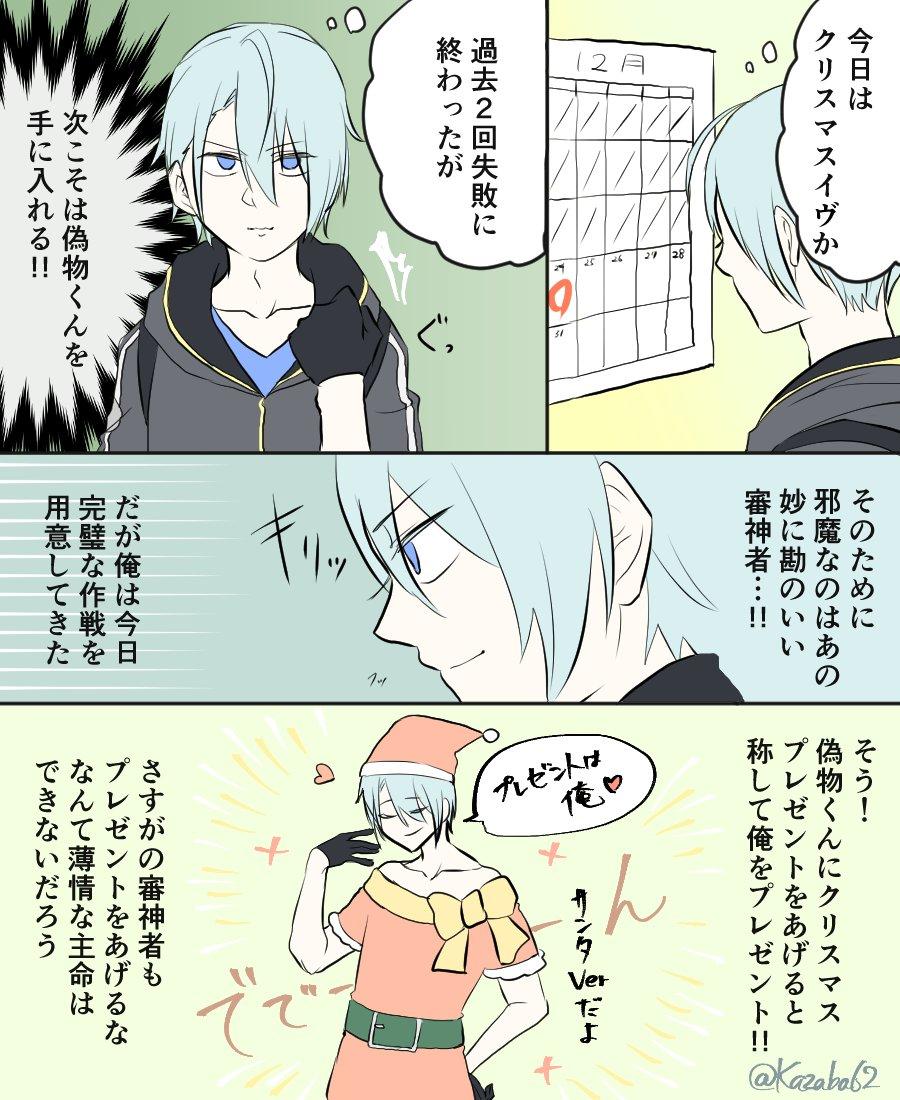 """かざば on Twitter: """"謎の勘が働く審神者 vs 策略家長義 その3 描いて ..."""