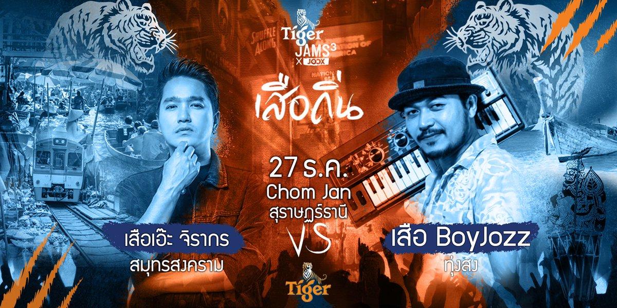 27 ธ.ค. นี้! เสือ #เอ๊ะจิรากร VS เสือ #บอยจ๊อส พร้อมมา UNCAGE ทุกประสบการณ์ในงาน #TigerJams3xJoox #เสือถิ่น ให้ได้จี๊ดกันสุด ๆ 📍ที่ร้าน Chom Jan @สุราษฏร์ธานี 🦪 งานนี้มันส์แน่ 🔥#TigerBeerTH @JOOXTH *งานนี้สงวนสิทธิ์ให้ผู้เข้างานต้องมีอายุ 20 ปี ขึ้นไปเท่านั้น https://t.co/cfxhoIUIKu