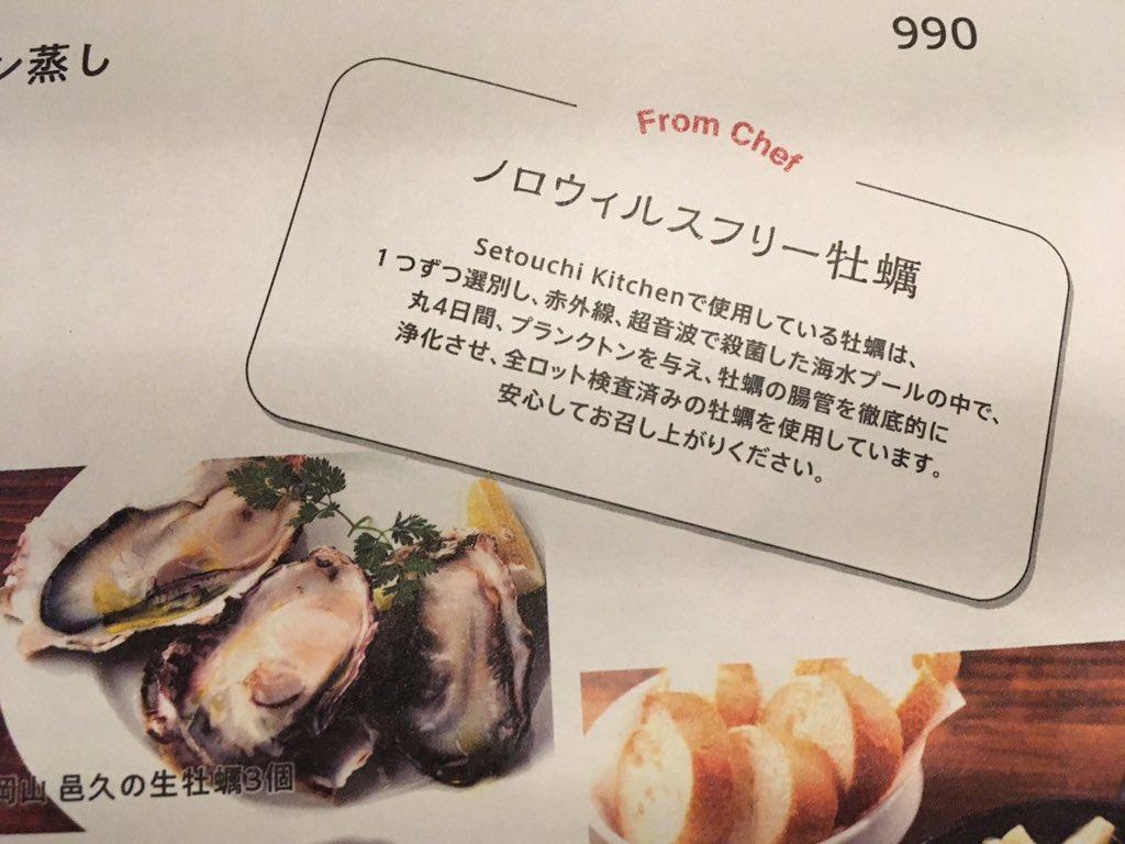 ノロウイルスフリー牡蠣という人類の悲願がすでに達成されてた…