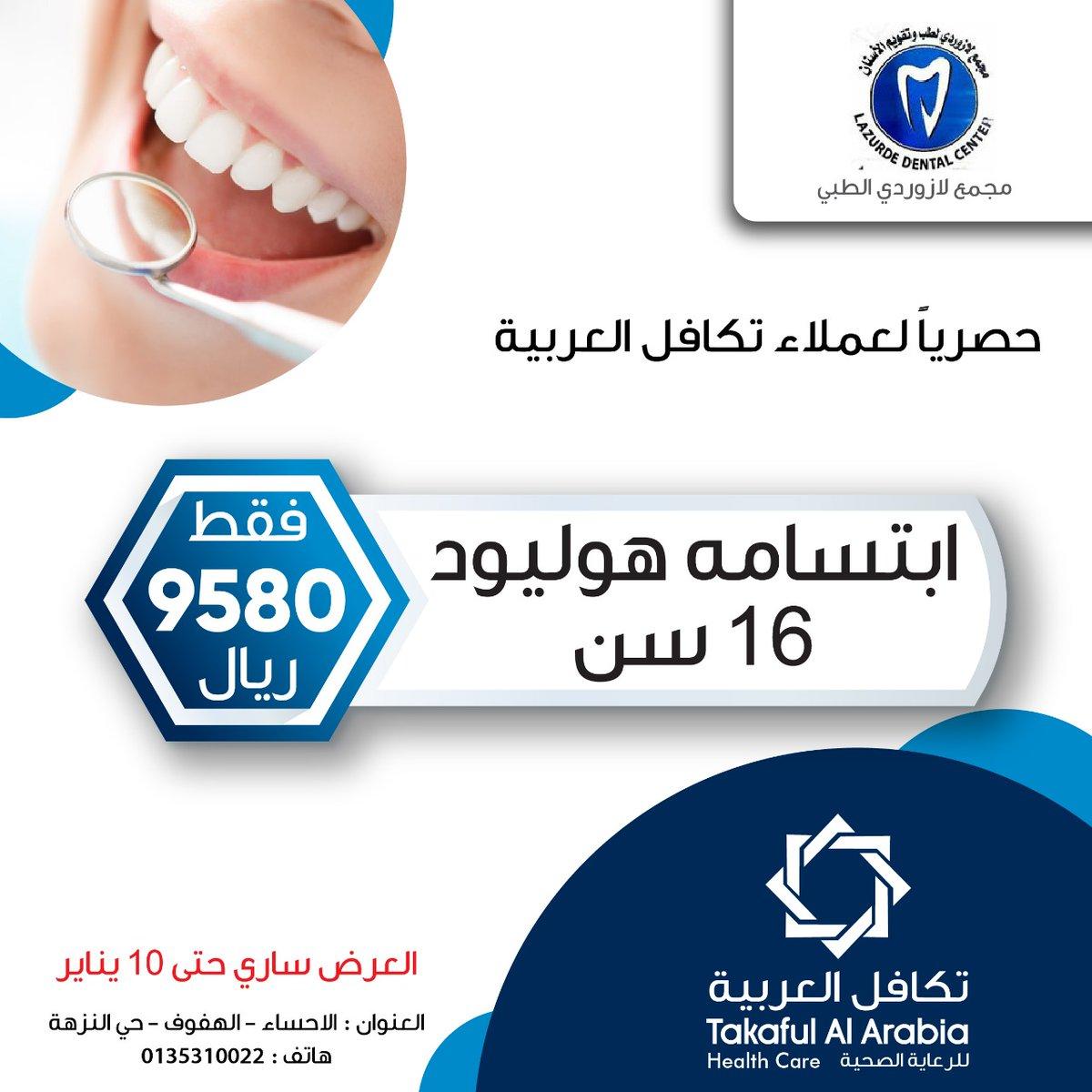 تسويق تكافل العربية Discount Card1 Twitter