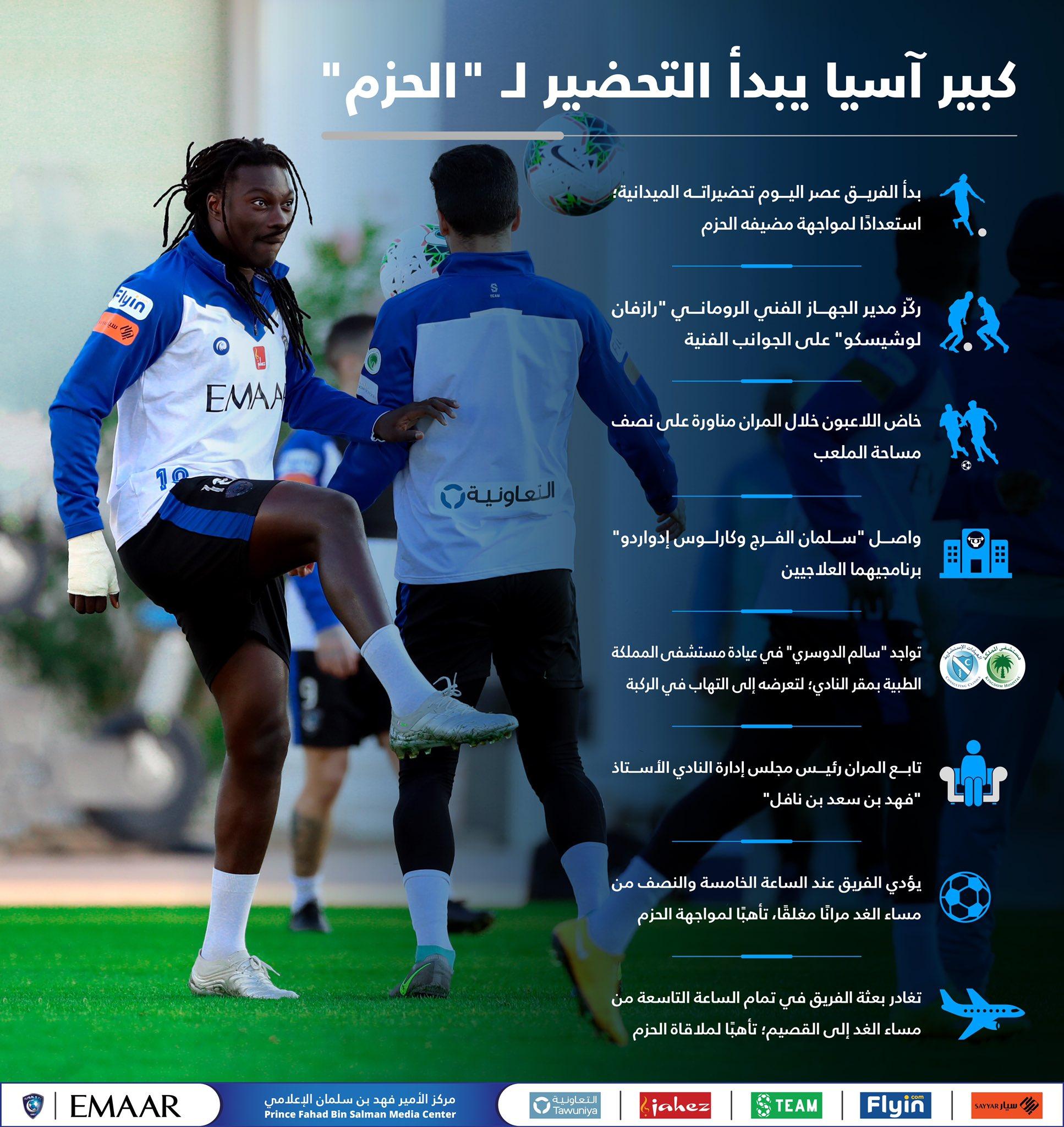 مشاهدة مباراة الحزم والهلال بث مباشر بتاريخ 26 12 2019 الدوري السعودي