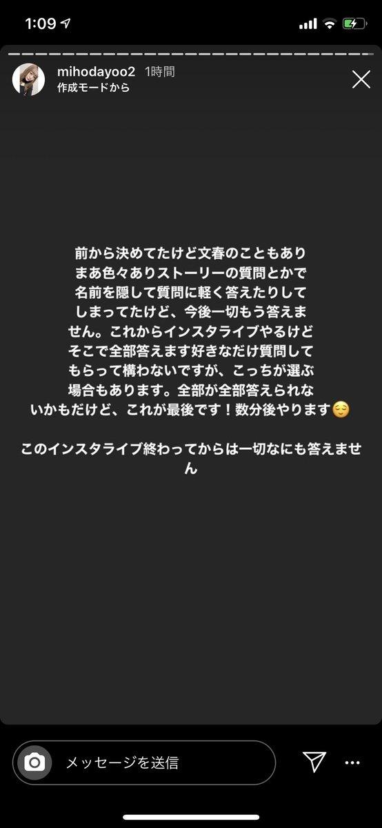 """snmmm ar Twitter: """"2019/12/25みほちゃんのインライより 文春に載る ..."""