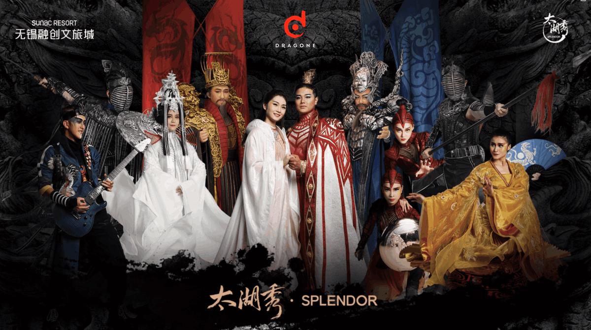 SPLENDOR You can now experience the magic first-hand at the Taihu Show Theatre in Wuxi, Jiangsu, China 🌟 http://wuxipark.sunacctg.com/taihu_show/