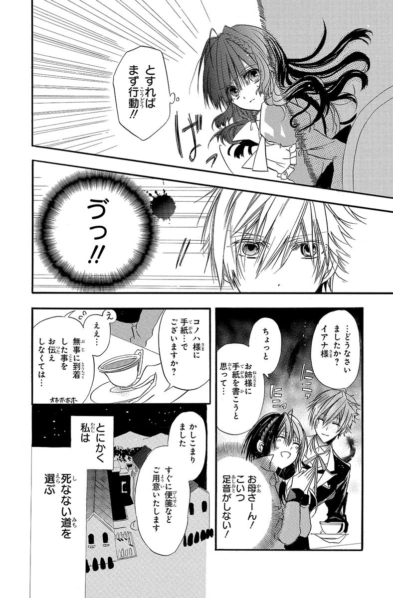 転生悪女の黒歴史 15