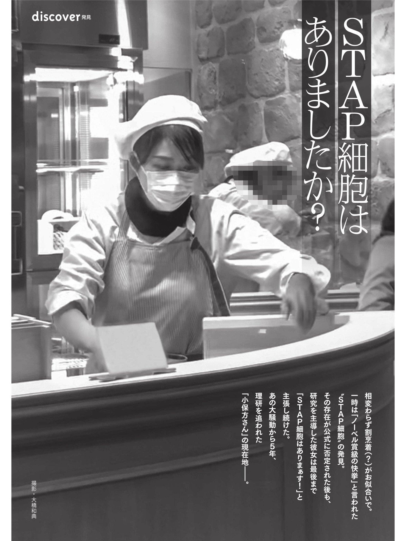 """「小保方 ケーキ屋」の画像検索結果"""""""