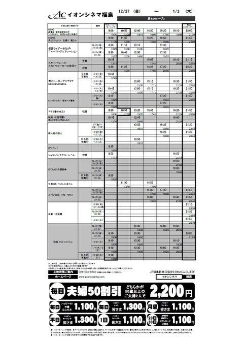 福島 イオン シネマ