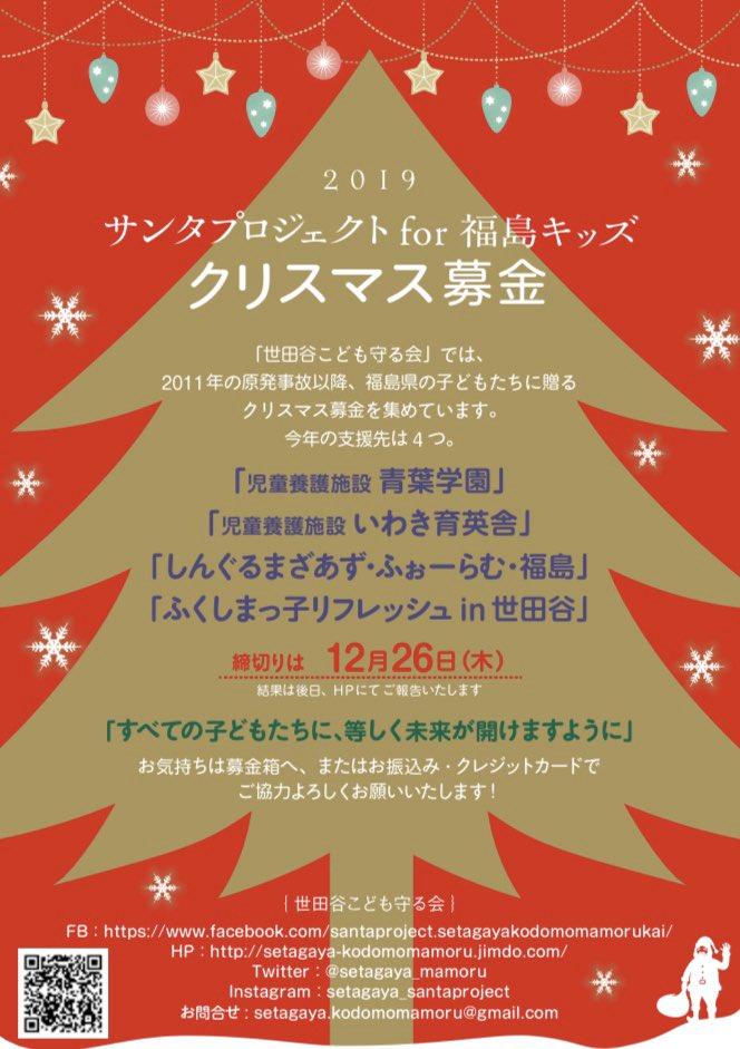 明日までです!あなたもサンタさんになってね。サンタプロジェクトfor福島キッズの募金は支援先と目的がはっきり!お預かりした募金はすべて寄付します!↓↓こちらからクレジットカードでの寄付もできます。今年も、子どもたちにあなたの愛を届けます!