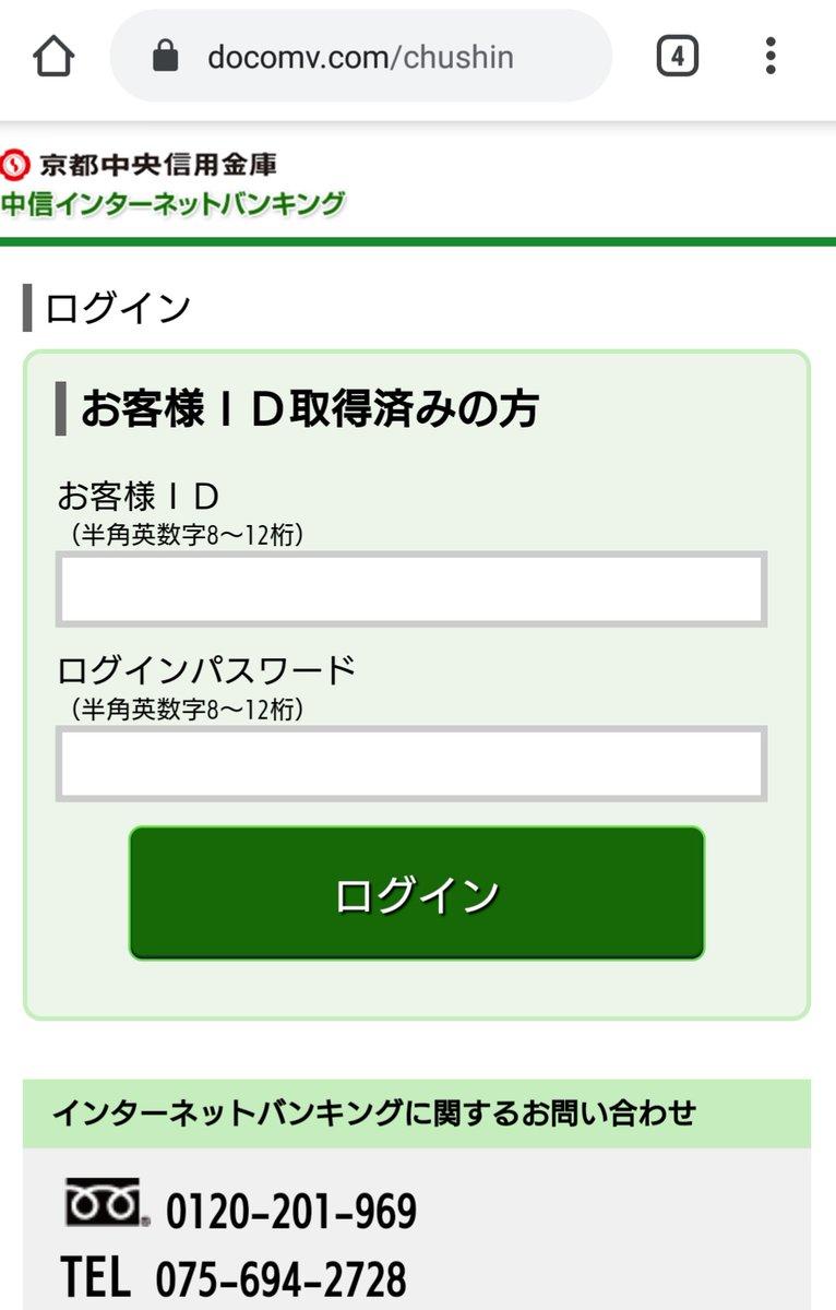 池田泉州銀行ネットバンキング