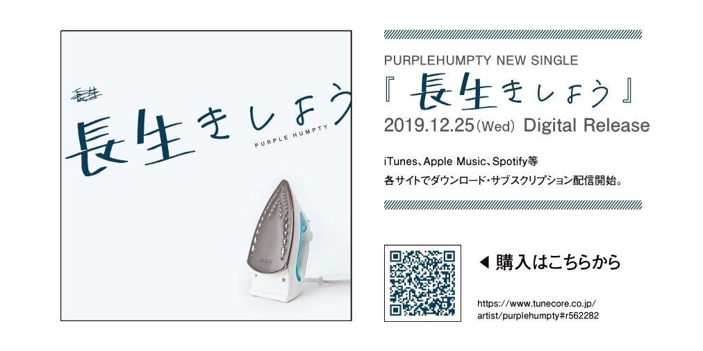 メリークリスマス  本日、PURPLE HUMPTYのニューシングル『長生きしよう』が配信リリースとなりました  聴いた感想など、ドシドシお待ちしております。  届けー!!  https://linkco.re/AUgUs0ct  #長生きしよう pic.twitter.com/T3Yq7piqcI