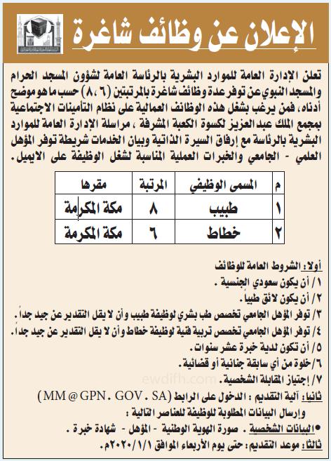 تعلن الرئاسة العامة لشؤون المسجد الحرام والمسجد النبوي عن توفر وظائف شاغرة بالمرتبة 8 و 6 للعمل في مكة المكرمة  – طبيب (المرتبة الثامنة) – خطاط (المرتبة السادسة)  الايميل mm@gph.gov.sa  #وظائف_مكة #مكه_الان #وظائف_شاغرة