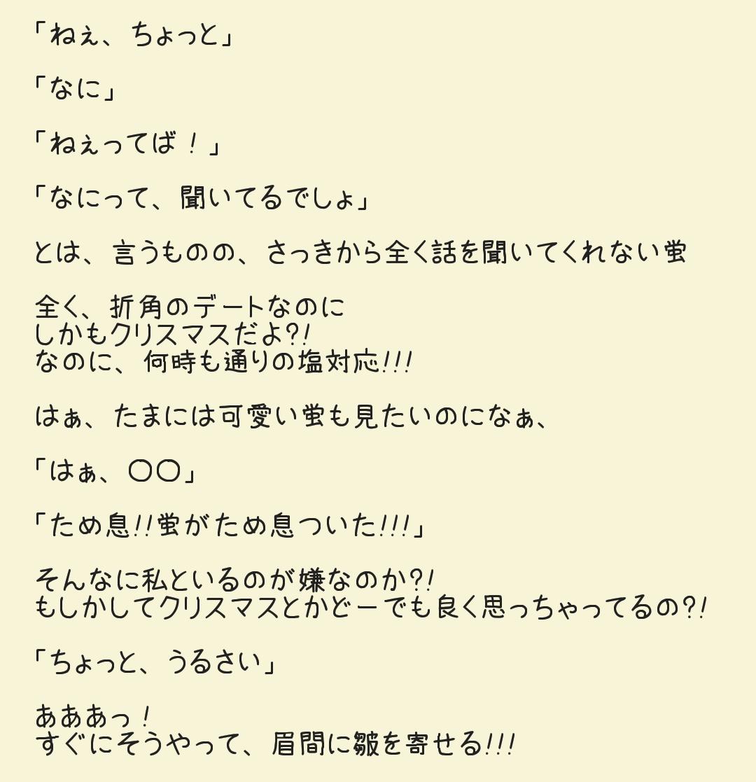 甘 小説 ハイキュー 夢 激