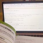 Image for the Tweet beginning: 【作りながら学ぶ HTML/CSS デザインの教科書】  今日は3章までおわり😊