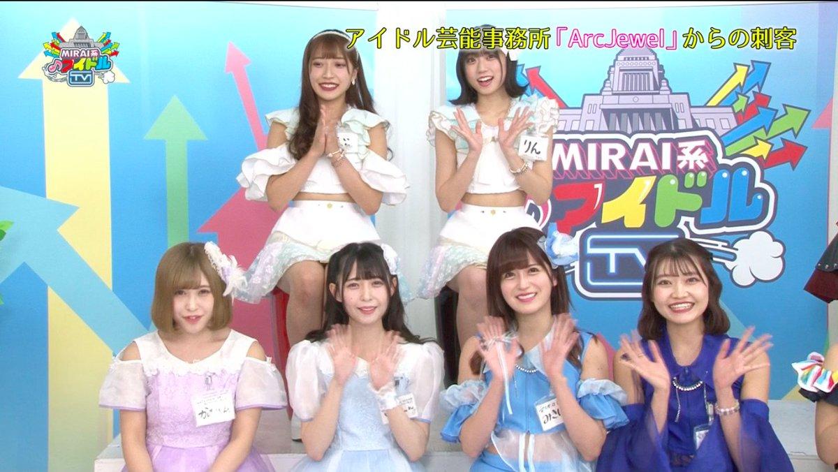 "MIRAI系アイドルTV on Twitter: ""/ 今週の #MIRAI系アイドルTV は ..."