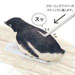 フローリングの上を滑る姿が可愛すぎる!人気商品「ペンギンスルスルー」が再販へ!