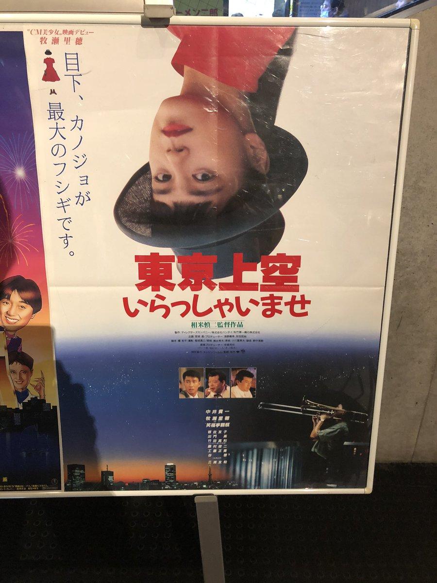 ませ いらっしゃい 東京 上空