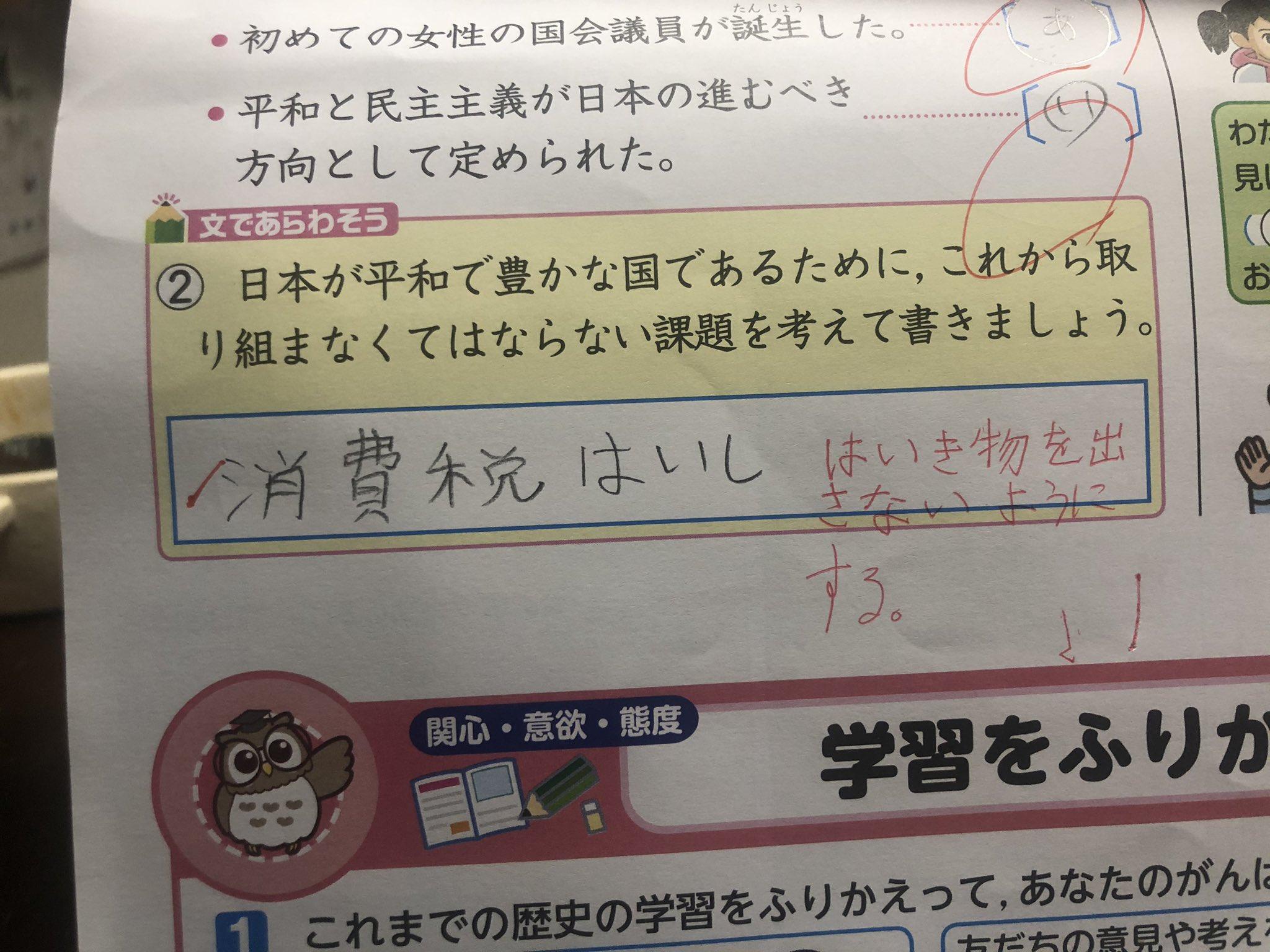 皆さん沢山のいいねをありがとうございます❣️ その小学6年の娘、「ママ聞いて〜バツにされた〜〜」と今日返された社会のテスト、、、 これはバツですか??? 山本太郎の動画で毎日「社会」を学んでいた娘(笑)