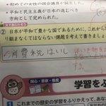 これはバツですか!?小学生6年生が答えたw日本がこれから豊かになっていくための課題への回答!