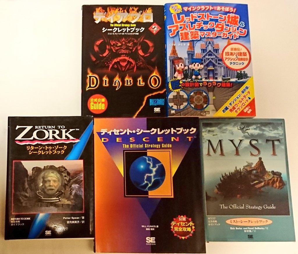 ''SE''でお馴染みの翔泳社さんでPCゲームの攻略本を集めています😉英語版を構成そのままで翻訳した感じがファミ通などの攻略本とは違った雰囲気(難しさ)がありますMYSTシリーズは解読も難解wマインクラフトの本はさすがに日本で作られているので構成は日本向けです😅#レトロコンシューマー愛好会