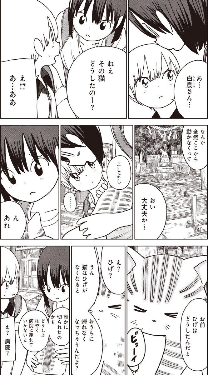 ます どう 思い か 女子 っ て 埼玉 高校生 の