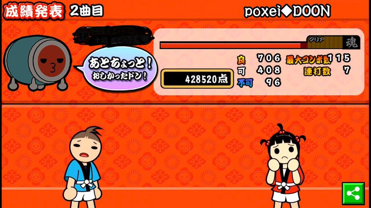 Doon poxei 太鼓 次郎 さん