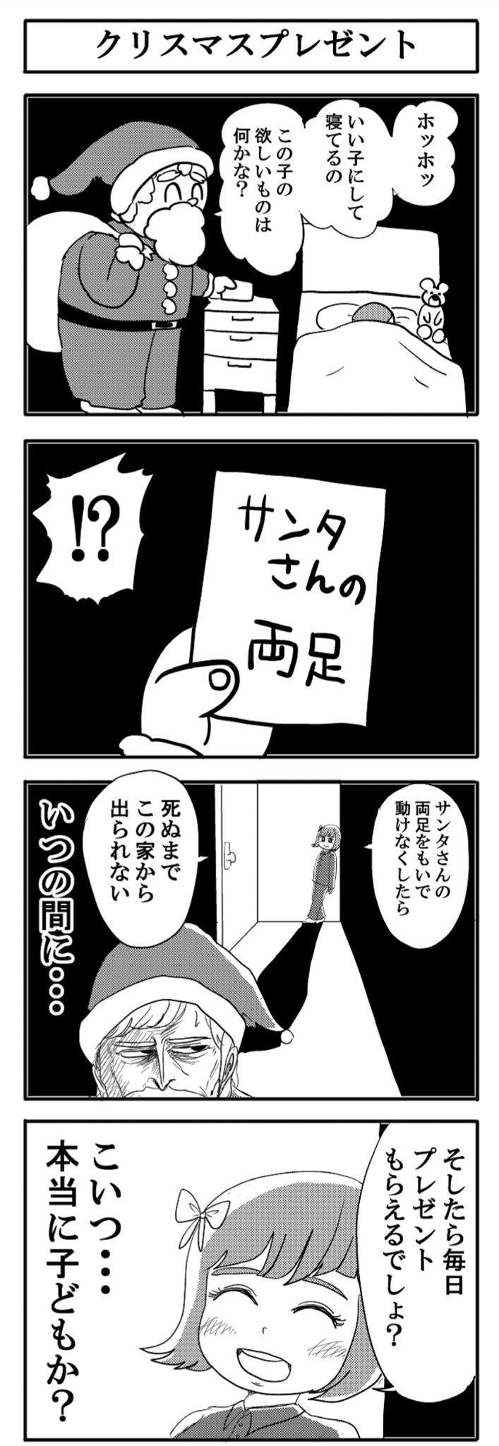 【4コマ】本当に欲しいものは何…?