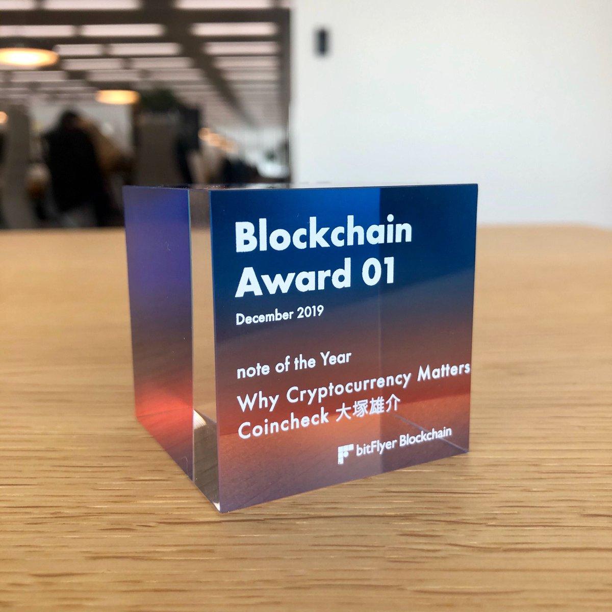 Blockchain Award 01 note of the Year をいただきました! @YuzoKano さん @KanemitsuMidori さん ありがとうございます。「一般の人々に仮想通貨の可能性が伝わっていない。」という課題感を持っており、このnoteを書きました。来年はこの課題解決できたらと考えています。