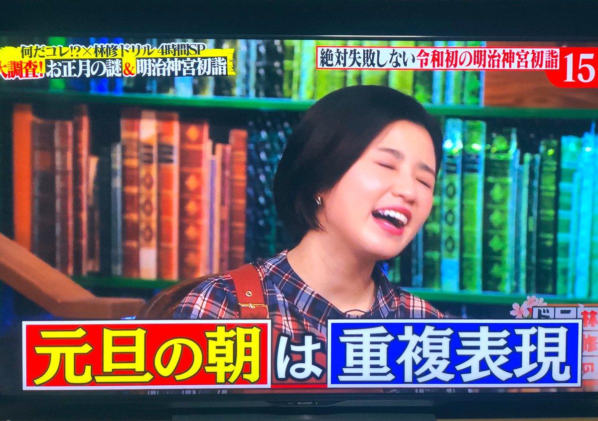 の 林 ドリル 修 ニッポン