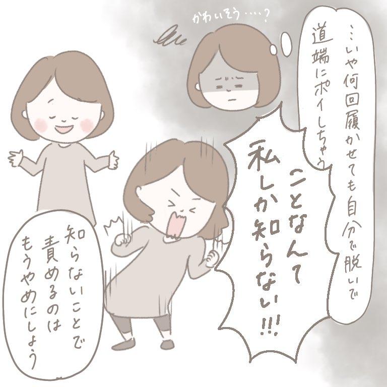 ぺこぱ twitter