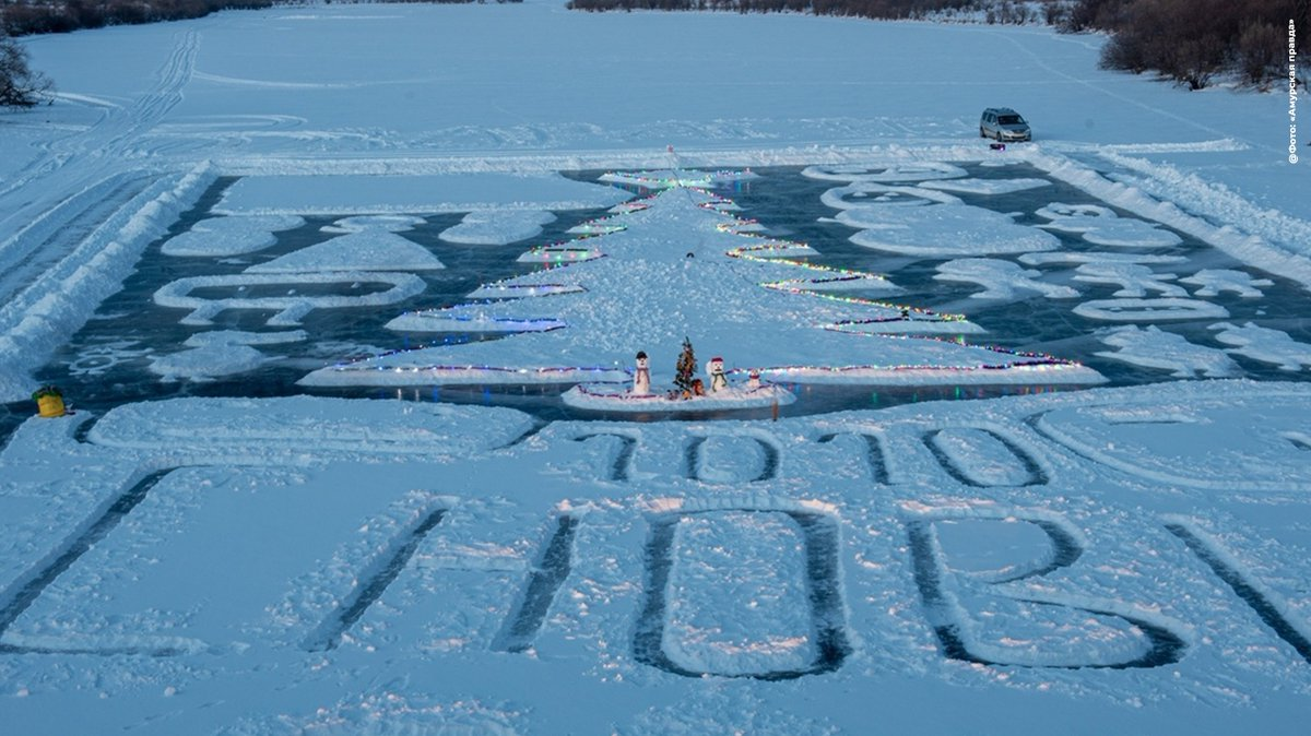 марково амурская область открытка на льду размещается