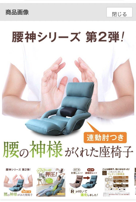 子 座 た 椅 が の くれ 腰 神様