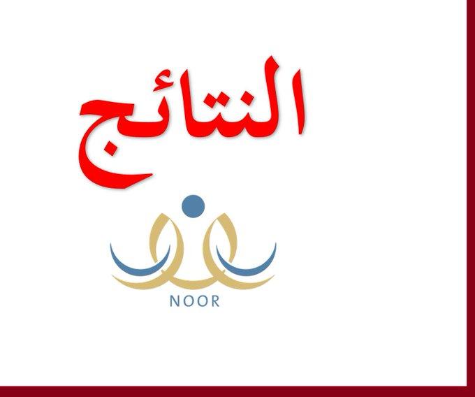 نظام نور برقم الهوية 1441 On Twitter نظام نور