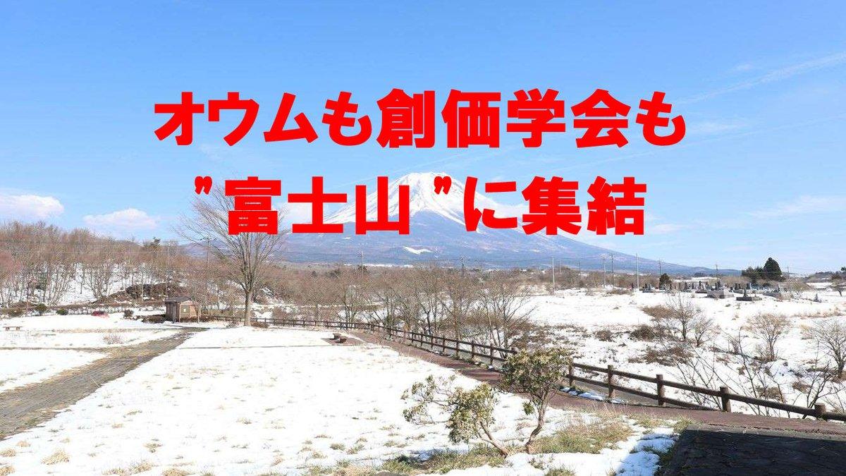総本山 創価 学会