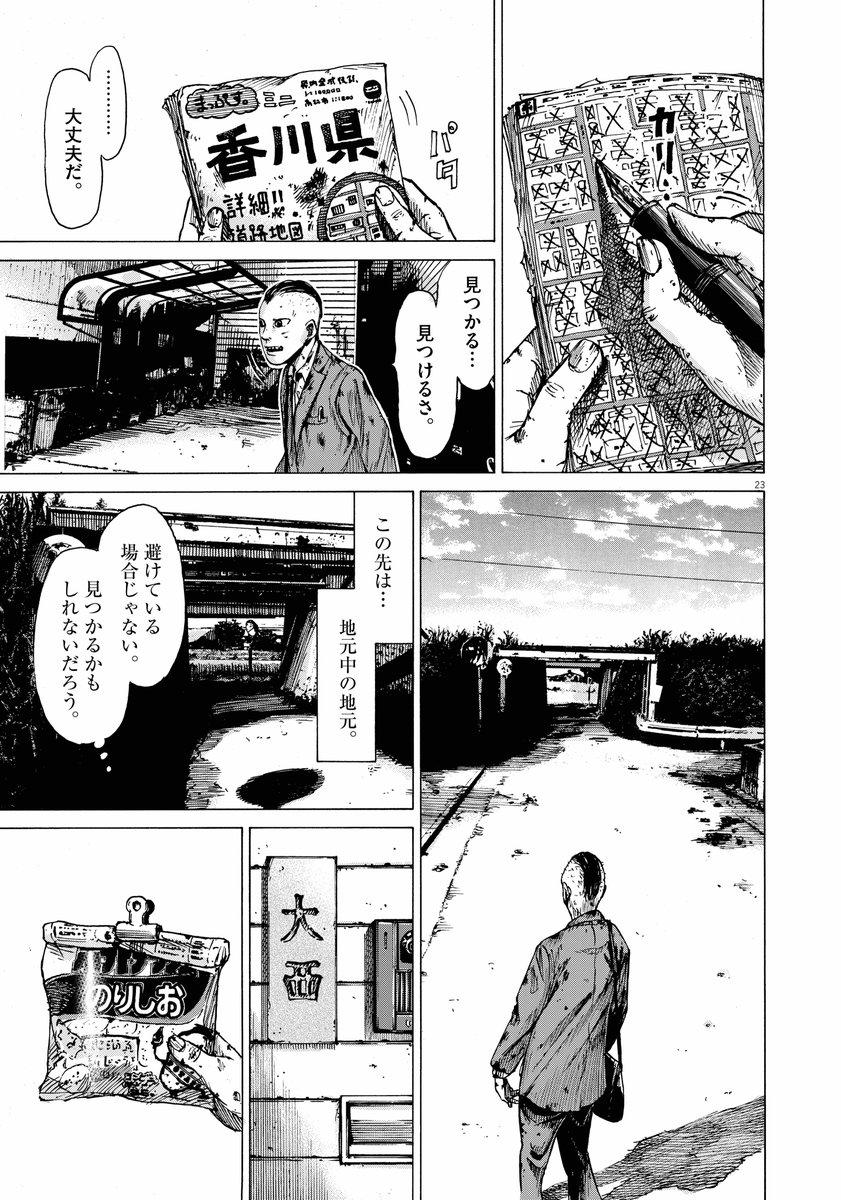 ら 空腹 zip ぼく な 今までにないゾンビ漫画『空腹なぼくら』|鎌田和樹|note