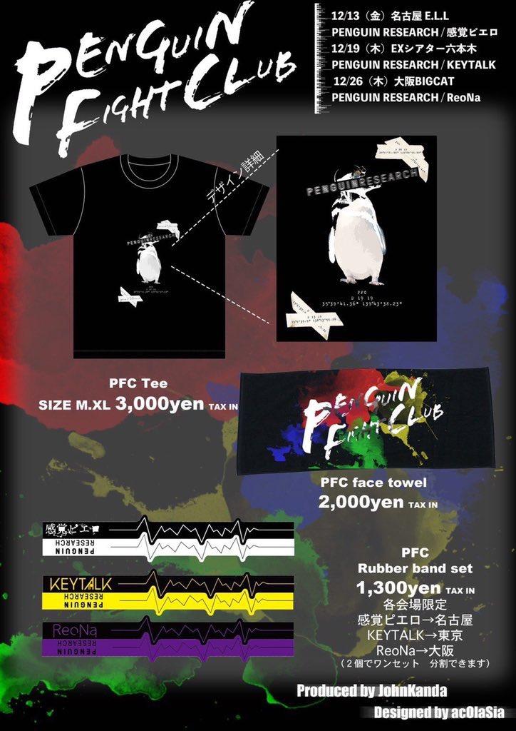 【Penguin Fight Club】本日は大阪公演です!(・v・)先行物販は16:00〜!※本公演はクレジットカード決済は対応しておりません。ラババンは各会場限定です(・v・)ツアー最終日です!ReoNaさん、よろしくお願いいたします!🐱💥🐧