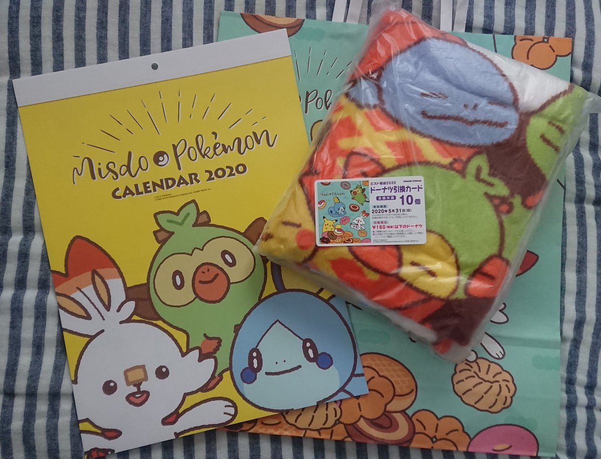 2020年カレンダー付き、ミスド福袋GET出来ました☺️✨  早めに買いに行って良かった♪  福袋大人気だったので、早めに買いに行った方がよいかも(>_<)  #ミスド福袋 #ミスドポケモン #札幌