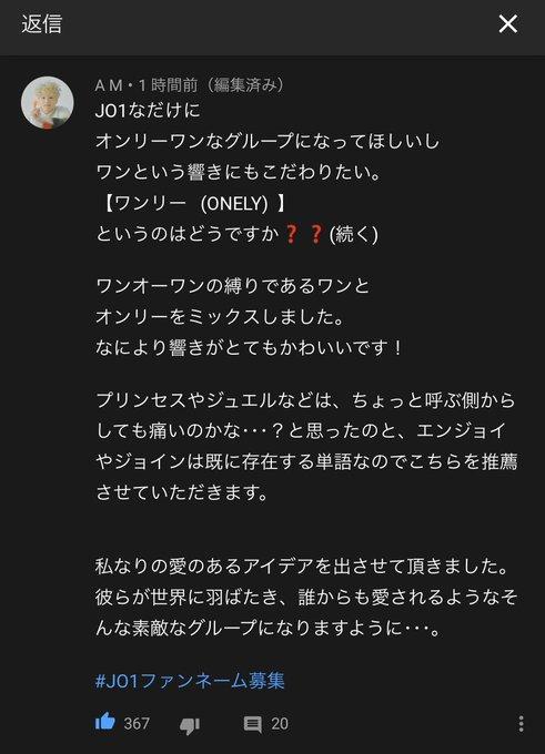 Jo1 ファン ネーム