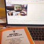 Image for the Tweet beginning: 【作りながら学ぶ HTML/CSS デザインの教科書】  chapter4まで終わりました✨ 初めてPIXLRを使って画像を編集しました! Adobe製品でお金かける前に無料でできるやつないかな〜ってときに良さそうなツール😊